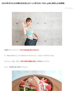 ダイエット・健康食品の記事LP