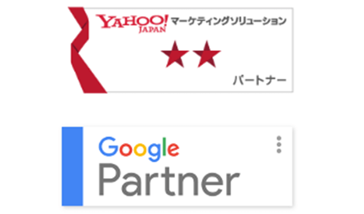 Yahoo!マーケティングソリューションとGoogleAdWordsの正規代理店